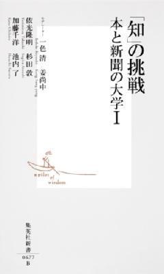 「知」の挑戦 本と新聞の大学 1 集英社新書