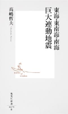 東海・東南海・南海 巨大連動地震 集英社新書