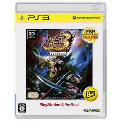 モンスターハンターポータブル 3rd HD Ver.PlayStation3 the Best