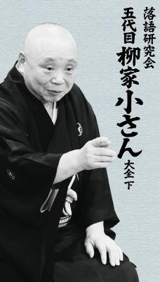 落語研究会 五代目柳家小さん大全 下