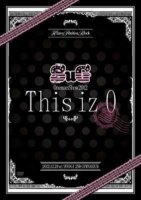 SuG Oneman Show 2012 「This iz 0」
