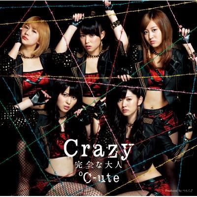 CRAZY 完全な大人 (+DVD)【初回限定盤A】