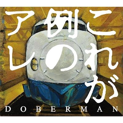 これが例のアレ : DOBERMAN | HM...
