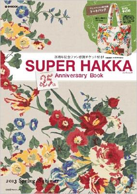 SUPER HAKKA 25th Anniversary Book e-mook