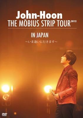 THE MOBIUS STRIP TOUR IN JAPAN 〜いま逢いに行きます〜【初回プレス限定盤】(ミニフォトブック付き)