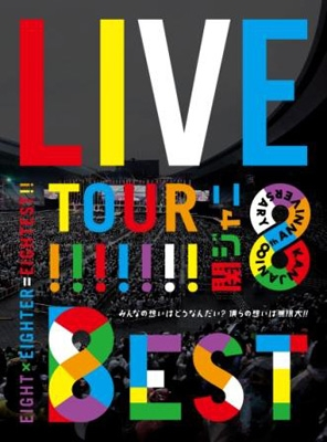 KANJANI∞ LIVE TOUR!! 8EST 〜みんなの想いはどうなんだい? 僕らの想いは無限大!!〜【初回限定盤】