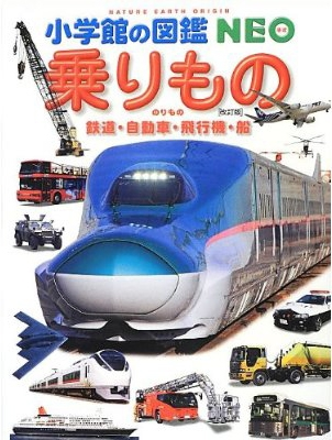 乗りもの 鉄道・自動車・飛行機・船 小学館の図鑑NEO