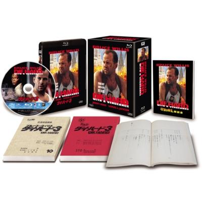ダイ・ハード3<日本語吹替完全版>コレクターズ・ブルーレイBOX〔10,000セット数量限定生産〕