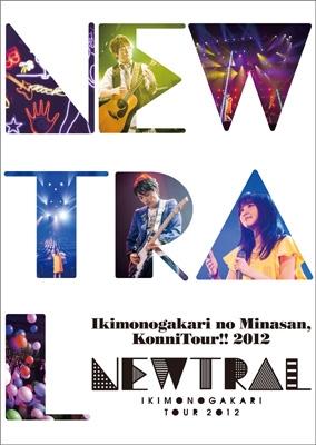 いきものがかりの みなさん、こんにつあー!! 2012 〜NEWTRAL〜(Blu-ray+CD)【初回限定盤】