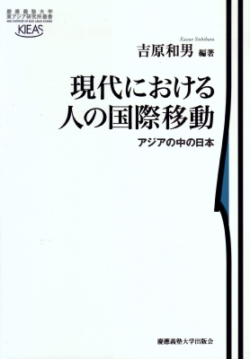 現代における人の国際移動 アジアの中の日本 慶應義塾大学東アジア研究所叢書
