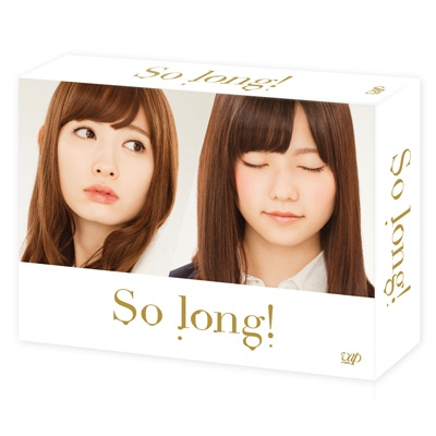 So long! DVD BOX 豪華版<初回生産限定>Team B パッケージver.