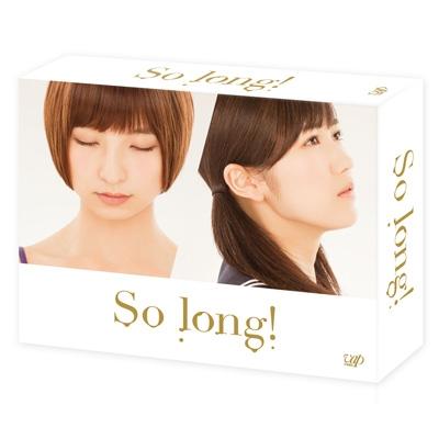 So long! Blu-ray BOX 豪華版<初回生産限定>Team A パッケージver.