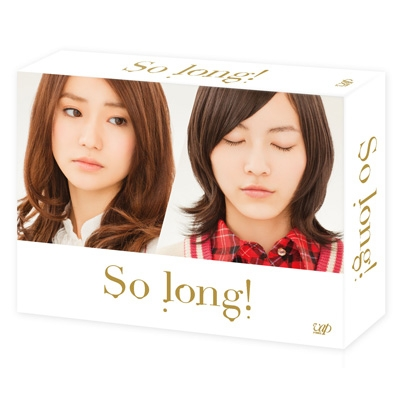 So long! Blu-ray BOX 豪華版<初回生産限定>Team K パッケージver.