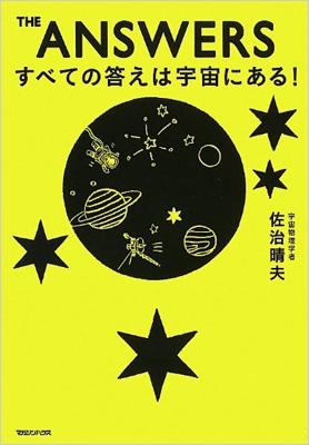 THE ANSWERSすべての答えは宇宙にある!