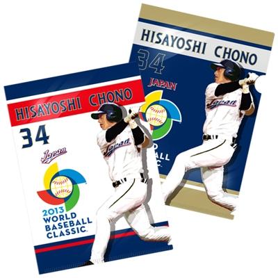 ワールドベースボールクラシック クリアファイルセット(長野久義)