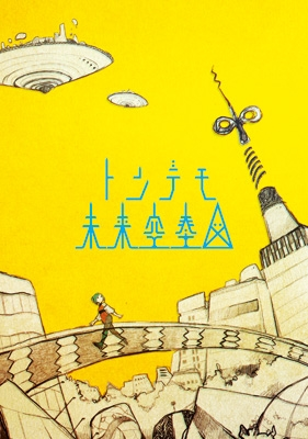 トンデモ未来空奏図 (+DVD)【初回限定盤】