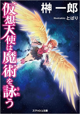 仮想天使は魔術を詠う スマッシュ文庫