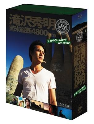 J's Journey Takizawa Hideaki Nanbei Juudan 4800km Blu-ray Box Director's Cut Edition