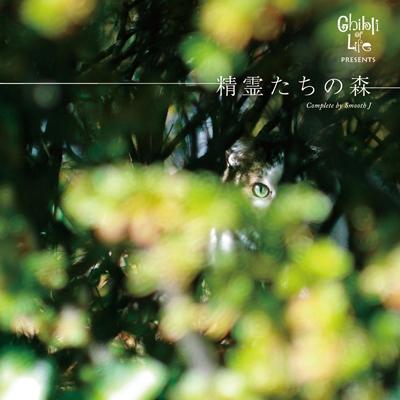 Ghibli Of Life Presents 「精霊たちの森」