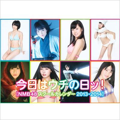 Kyo wa Uchi no Hi! NMB48 School Calendar 2013-2014