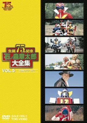 石ノ森章太郎大全集 VOL.5
