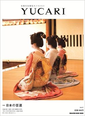YUCARI Vol.07 日本の芸道