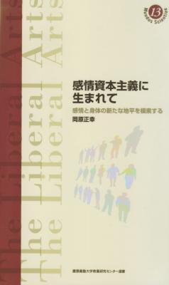 感情資本主義に生まれて 感情と身体の新たな地平を模索する 慶應義塾大学教養研究センター選書
