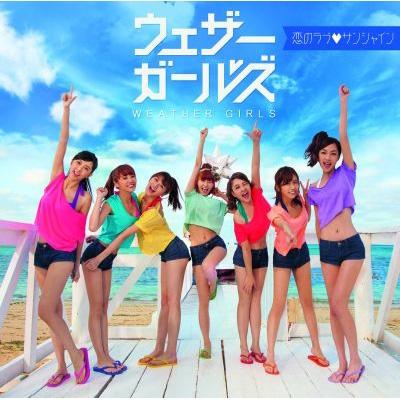 Koi No Love Sunshine [Standard Edition]