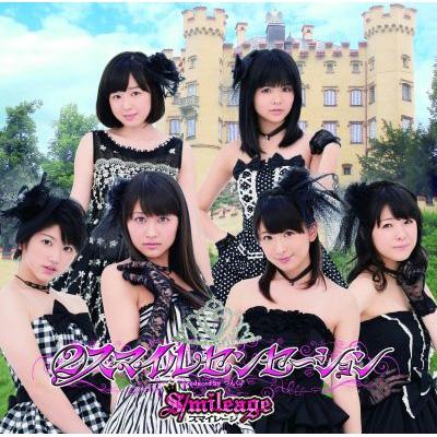 (2)スマイルセンセーション (+DVD)【初回限定盤】