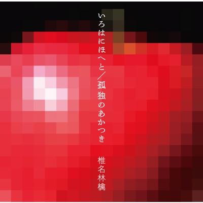 Irohani Hoheto/Kodoku No Akatsuki