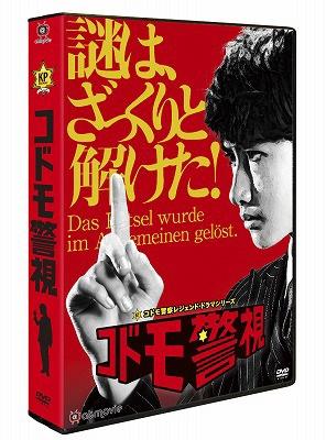 コドモ警視 DVD-BOX