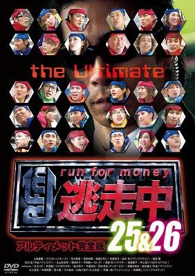 逃走中25&26 〜run for money〜アルティメット完全版