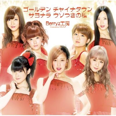 ゴールデン チャイナタウン / サヨナラ ウソつきの私 (+DVD)【初回限定盤B】