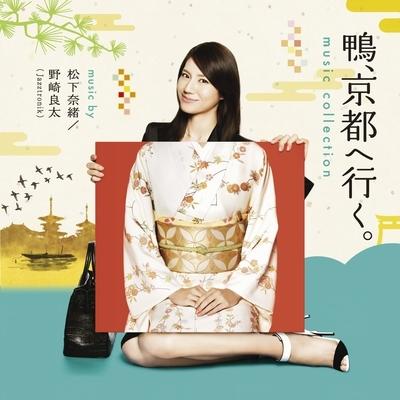 「鴨、京都へ行く!」ミュージックコレクション
