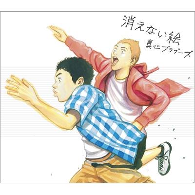 消えない絵 (+DVD)【初回限定盤】