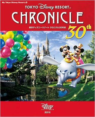 Tokyo Disney Resort Chronicle 30th Anniversary
