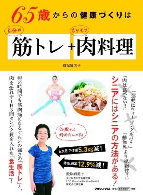 65歳からの健康づくりは5分の筋トレ+もりもり肉料理