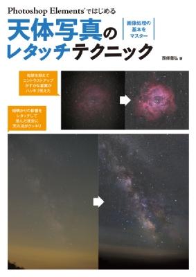 画像処理の基本をマスター Photoshop Elementsではじめる天体写真のレタッチテクニック 画像処理の基本をマスター