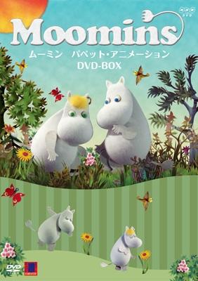 ムーミン パペット・アニメーション DVD-BOX