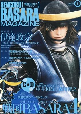 戦国basaraマガジン Vol.1 2013春 電撃マオウ 2013年 6月号増刊