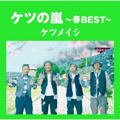 ケツの嵐 〜春 BEST〜