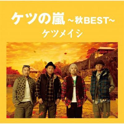 ケツの嵐 〜秋 BEST〜