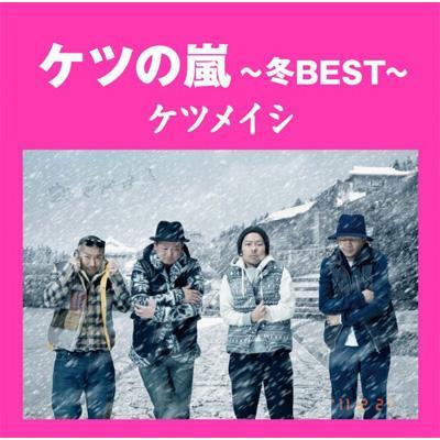 ケツの嵐 〜冬BEST〜