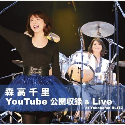 森高千里 YouTube公開収録 & Live at Yokohama BLITZ (+DVD)