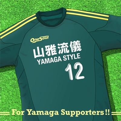 山雅流儀 〜YAMAGA STYLE〜