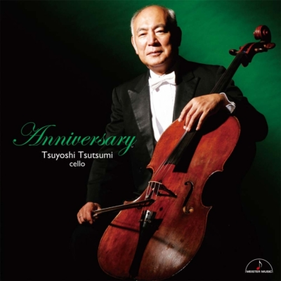 堤剛: Anniversary-祝う会のための6作品-湯浅譲二, 一柳慧, 野平一郎, 外山雄三, 西村朗, 細川俊夫