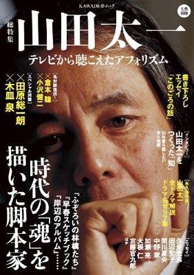 総特集 山田太一 テレビから聴こえたアフォリズム 文藝別冊