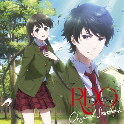 TVアニメ『RDG レッドデータガール』オリジナルサウンドトラック ...