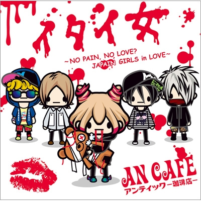 イタイ女〜NO PAIN,NO LOVE? JAPAIN GIRLS in LOVE〜