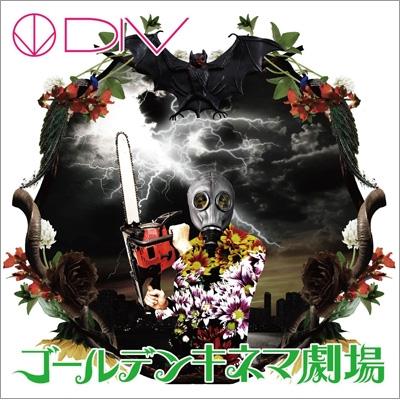 ゴールデンキネマ劇場 (+DVD)【初回限定盤 Type-A】